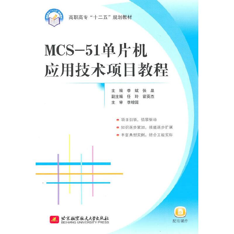 MCS-51单...