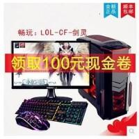 【支持礼品卡】包邮 i5 i7四核4G独显组装机台式电脑22寸游戏主机全套DIY整机