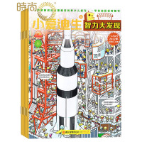 小爱迪生・智力大发现 2017年全年杂志订阅新刊预订1年共12期
