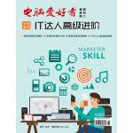 2016年《电脑爱好者》(普及版)增刊(2)-《IT达人高阶进阶》