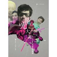 星光大道――五六十年代香港影坛风貌 港版 中华书局 电影艺术