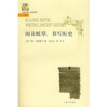 阅读纸草,书写历史