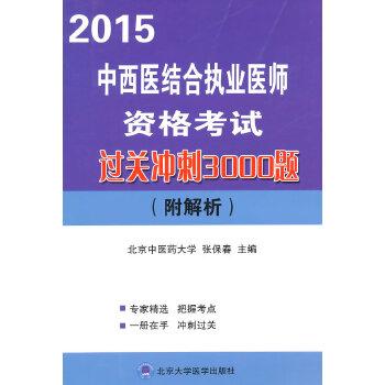 2015中西医结合执业医师资格考试过关冲刺3000题(附解析)