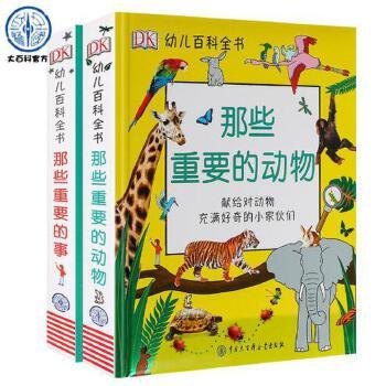 那些重要的事 那些重要的动物全套共2册