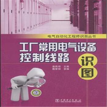《工厂常用电气设备控制线路识图》强高培