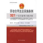 劳动合同法及实施条例321个实际疑难问题详解