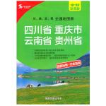 (2017年新版)川、渝、云、贵交通地图册