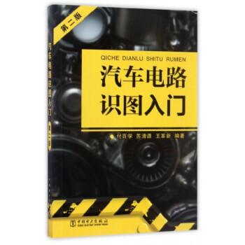 汽车电路识图入门(第2版)