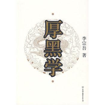 厚黑学_厚黑学 李宗吾 9787505724099