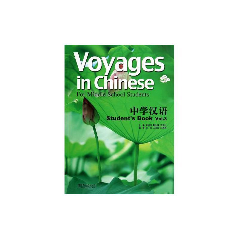 《中学汉语(学生用书3) 李晓琪