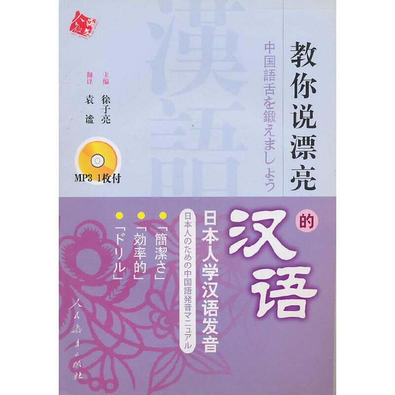 【教你说漂亮的汉语:日本人学汉语发音(内赠M
