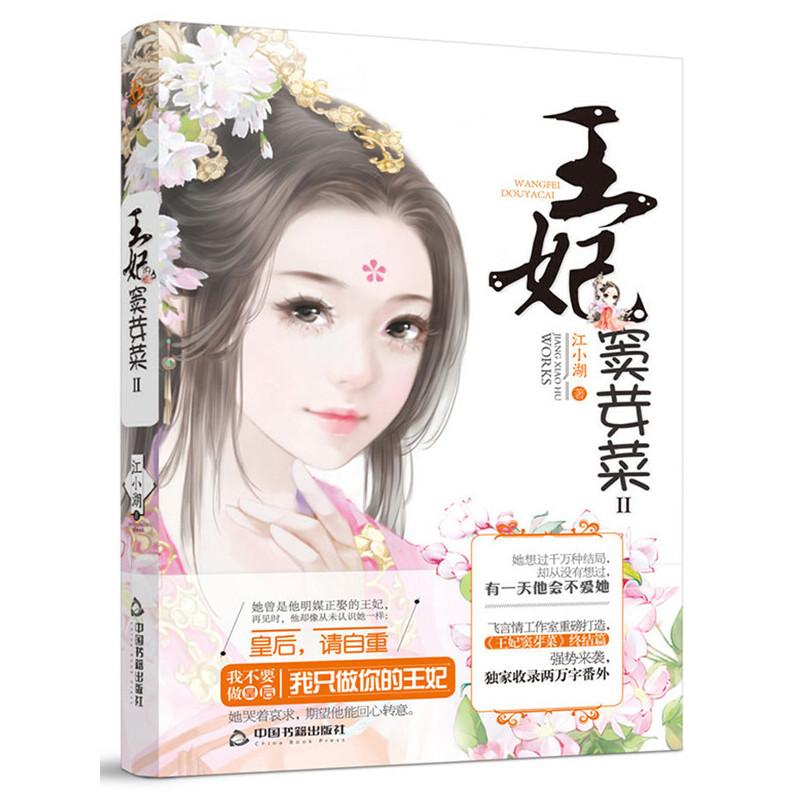 【王妃窦芽菜2 江小湖 【正版书籍】图片】高
