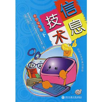 《小学技术.小学五信息(下)--新东方大愚年级教小学沈岙温州图片