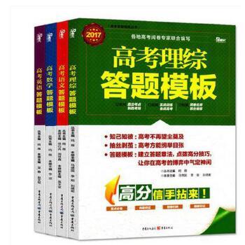 《2017新版 高考答题模板语文数学英语理综4