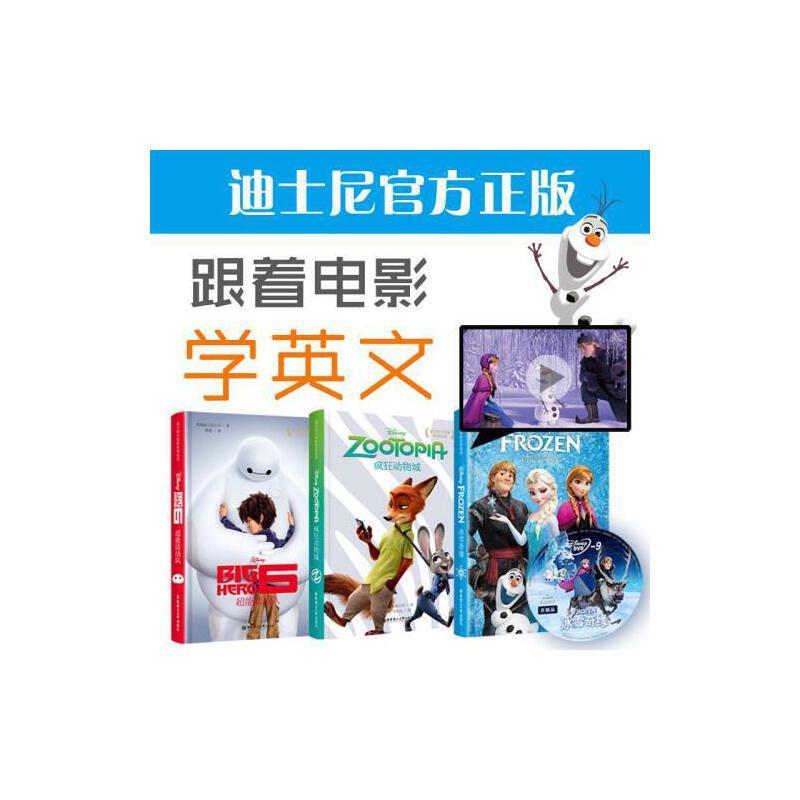 《【迪士尼双语大电影】(3本)疯狂动物城+冰雪奇缘