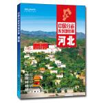 中国分省系列地图册:河北(2016年全新版)