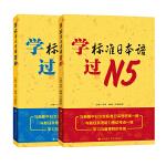 学标准日本语过N4、N5-套装