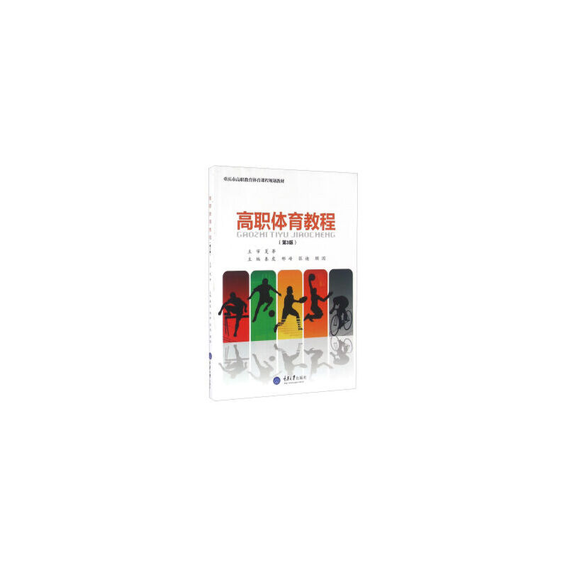 高职体育教程 秦虎,邢峰,张迪 9787562492801