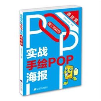 《通信篇-实战手绘pop海报》本书编委会