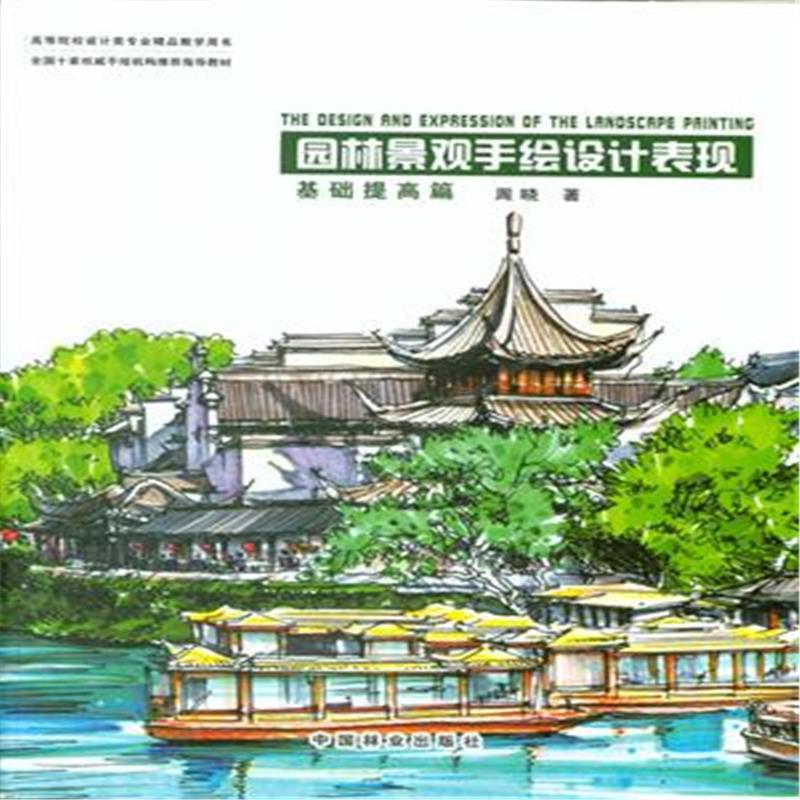 (北京发货)基础提高篇-园林景观手绘设计表现
