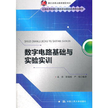《数字电路基础与实验实训(全国高等院校计算机职业)