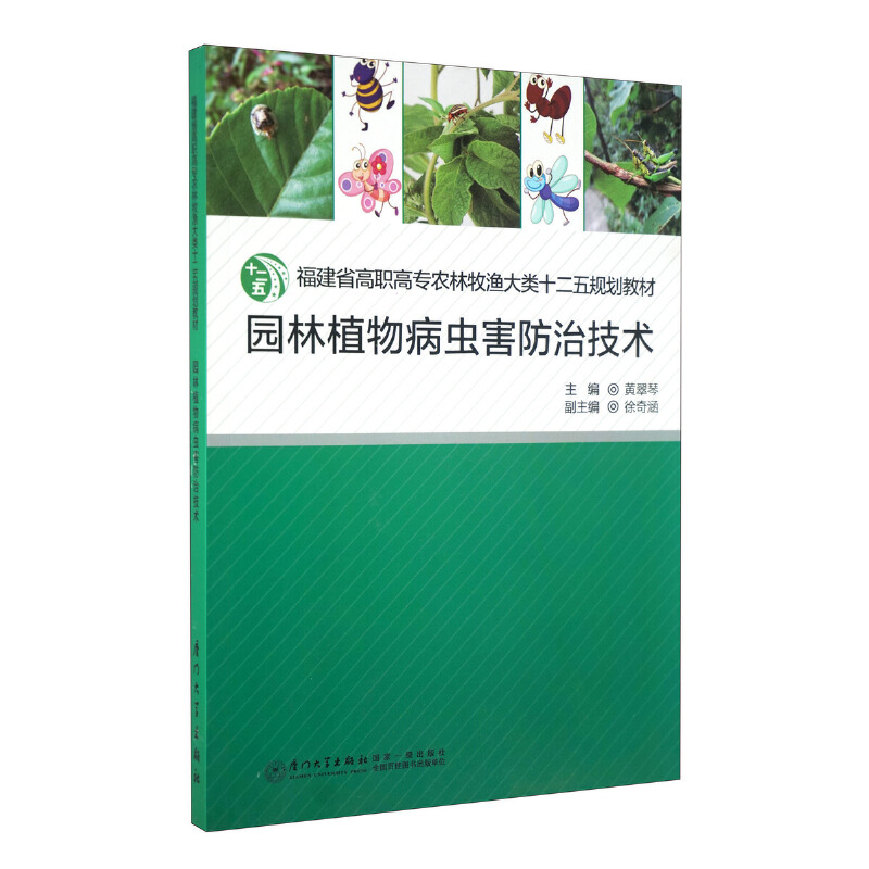 园林植物病虫害防治技术