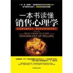 一本书读懂销售心理学(电子书)