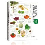 """图解本草纲目蔬果食疗养生速查全书――绿色饮食,把""""免疫力""""吃出来"""
