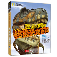 美国国家地理终极恐龙百科(超级版)(最完整、最精美、资讯最新的恐龙百科)