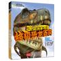 美国国家地理终极恐龙百科(超级版)