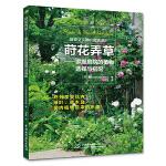 莳花弄草――家庭庭院的植物选择与搭配
