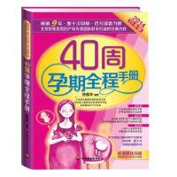 2014白金版40周孕期全程手册