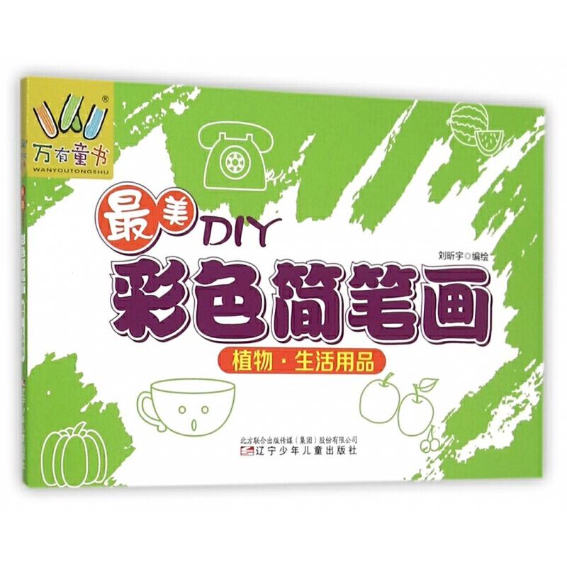 《***美diy彩色简笔画(植物生活用品)》编者:刘昕宇