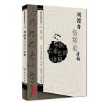 中医名家名师讲稿丛书(第一辑)・刘渡舟伤寒论讲稿