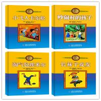 林格伦作品选集 精选四册《小飞人卡尔松》《吵闹村的孩子》《淘气包埃米尔》《长袜子皮皮》