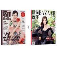 时尚芭莎+瑞丽服饰美容组合 2017年全年杂志订阅新刊预订