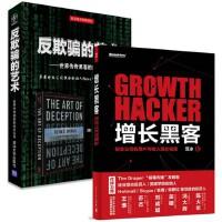 【博库网正版包邮】增长黑客(创业公司的用户与收入增长秘籍) 反欺骗的艺术--世界传奇黑客的经历分享(全套装 共2册)