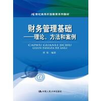 财务管理基础:理论、方法和案例(21世纪高等开放教育系列教材)