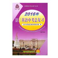 2016年中考总复习 英语