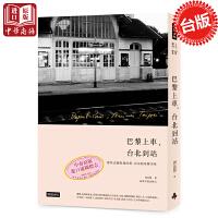 预售台版 巴黎上车台北到站 周品慧 时报出版书籍 林依晨推荐