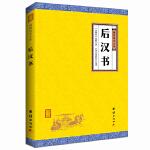 """后汉书(谦德国学文库,""""前四史""""之一,无障碍读本!适合现代人阅读的传统经典!新课标)"""