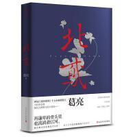北鸢  葛亮《朱雀》后力作  2016年中国好书获奖作品