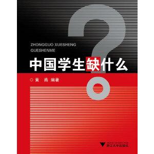 中国学生缺什么