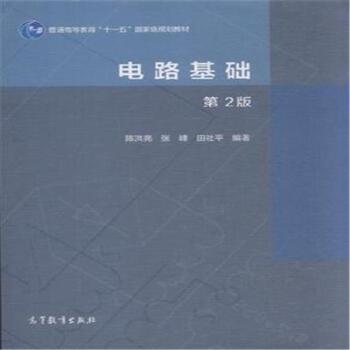 《电路基础-第2版》陈洪亮