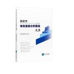 西安市专利信息分析报告选集
