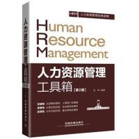 人力资源管理工具箱-第2版