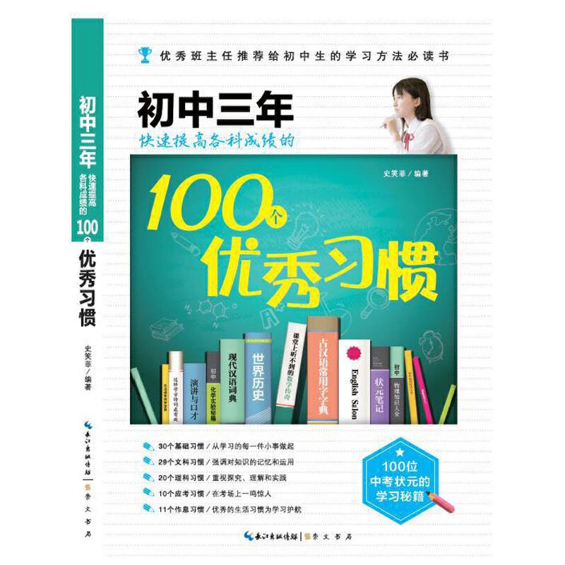 【成绩三年快速提高各科初中的100个优秀习惯初中十大南昌图片