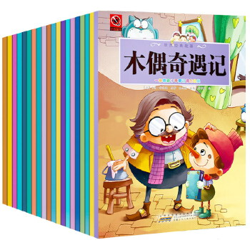 版图书0-3-4-5-6-7-8-10岁儿童早教读物少儿睡前故事书婴儿阅读书籍