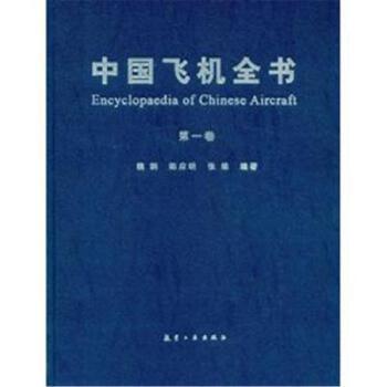 《中国飞机全书-卷》魏钢