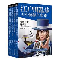 江户川乱步少年侦探全集(6-10套装)